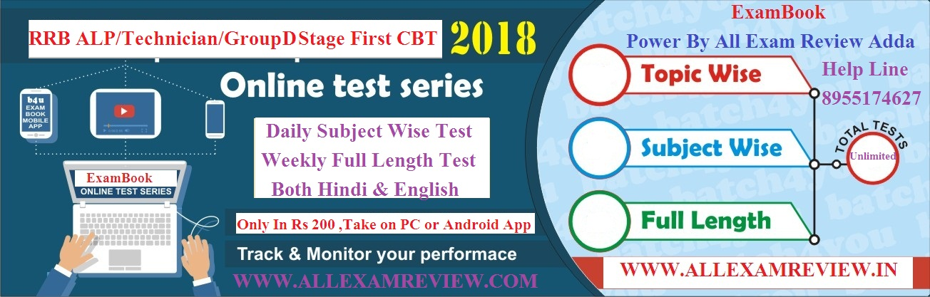 RRB JE CBT 1 Test Series